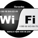 Настройка Wi-Fi маршрутизатора (router), и компьютерной сети (LAN).